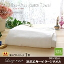 Patented! Double-sided ガーゼラージ towel ♪ absorption astounding! Wash more plump sweet! * ホワイトラージ towel absorbing sweat drying, bathing can afford plenty of size allergic sensitive skin atopic dermatitis more gentle to the skin cotton 100% additive-free gauz