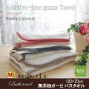 Double-sided ガーゼバス towel of the pine trees! 0 water absorption check pattern atopic skin-friendly cotton 100% additive-free gauze 5 lap * ガーゼバス towel (pink・yellow・blue) / steamed towel, gauze / towel absorbing sweat drying fs3gm