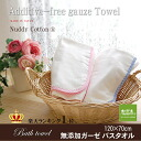 Double-sided ガーゼバスタオル pastel Plaid! The lashed water holding bath up! Skin-friendly cotton 100% additive-free gauze 5 lap * towel towel-gauze fs3gm
