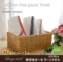 Patented! Double-sided ガーゼラージ towel ♪ from more fluffy absorbency of tenderness and wonder! Plaid! Rolled up gauze 5 * ラージタオル fs3gm