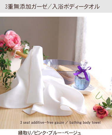 �����ڤβ�Ŭ���᥿���롡�ܥǥ��������롡additive-free gauze / bathing body towel