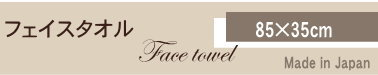 松並木のフェイスタオル 無添加 ガーゼ フェイスタオル Face towel
