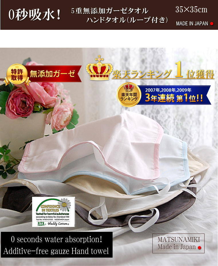 松並木の無添加 ガーゼタオル ハンドタオル 日本製 Additive-free gauze towel Towel face towel hand towel sport towel bath towel large towel
