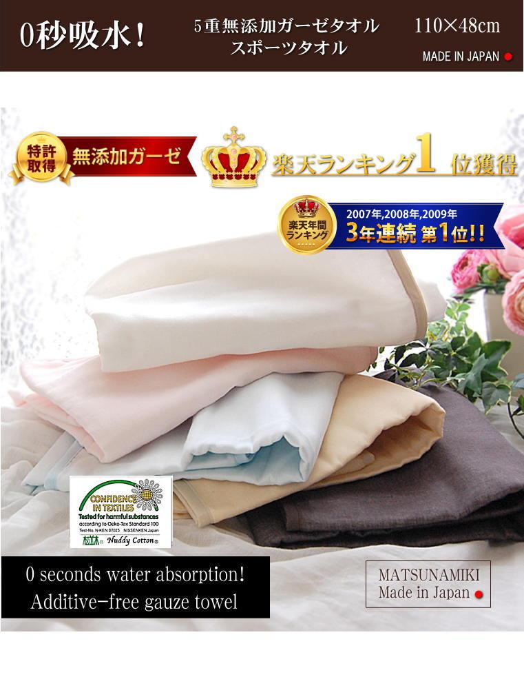 �����ڤ�̵ź�� ���������ݡ��ĥ����롡ȩ�ˤ䤵�������ݡ��ĥ����� ��������Additive-free gauze towel��Towel face towel hand towel sport towel bath towel large towel