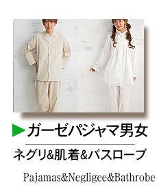 松並木 パジャマ 長袖 半袖 レディース メンズ 前開き