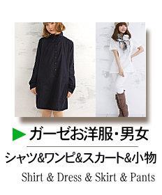 松並木 ガーゼウェア シャツ Tシャツ ワンピ スカート パンツ