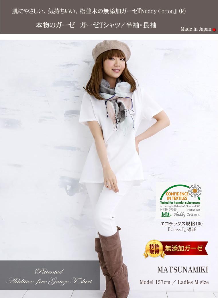 松並木の無添加コットン ガーゼ 綿100%  肌にやさしい綿のTシャツ レディース 長袖Tシャツ