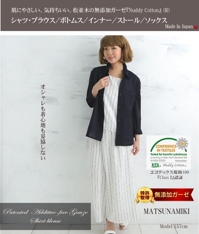�����ڤ�̵ź�å��åȥ� ������ ��Ŭ�ۡ��०������T����ġ����ȥå� Additive-free gauze Shirt blouse / Bottoms / inner / stall / socks