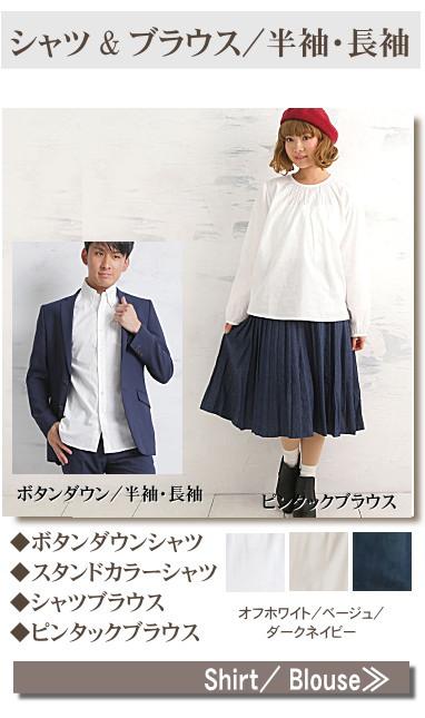 松並木の無添加 コットン ガーゼ 綿100% ボタンダウンシャツ スタンドカラーシャツ 肌ケア シャツ ドレスシャツ ワンシャツ