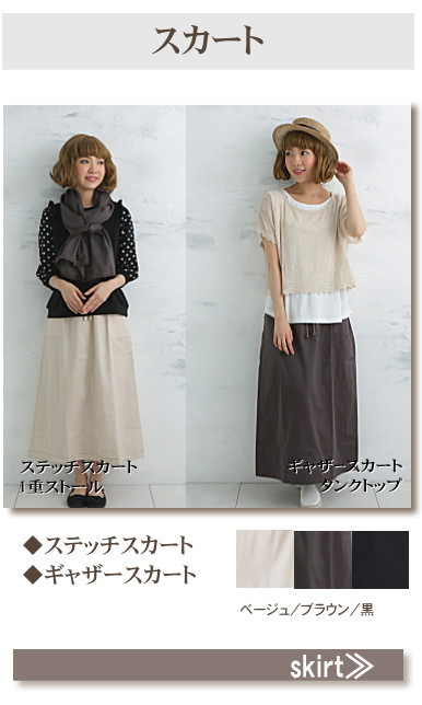 松並木の無添加ガーゼ 綿100% スカート ロングスカート ギャザースカートCotton gauze skirt long skirt