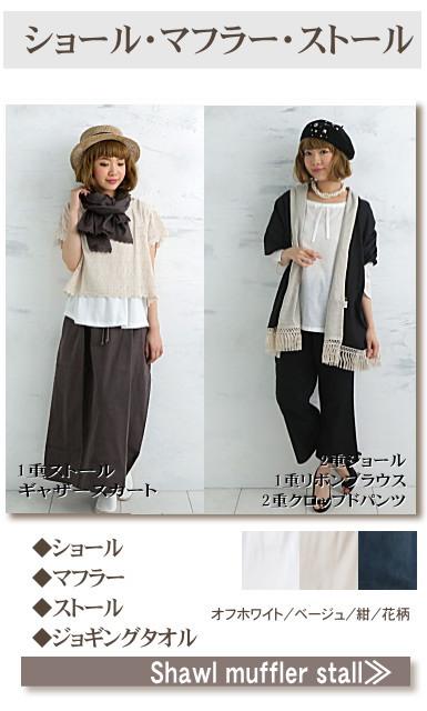 �����ڤ�ȩ������ȩ�ˤ䤵���� �ޥե顼 ���ȡ��� ���硼�롡Gauze cotton shawl muffler stall