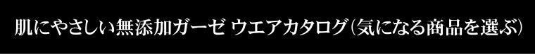 松並木の無添加 ガーゼ Tシャツ タンクトップ ヘンリーネックTシャツ メンズ/レディース
