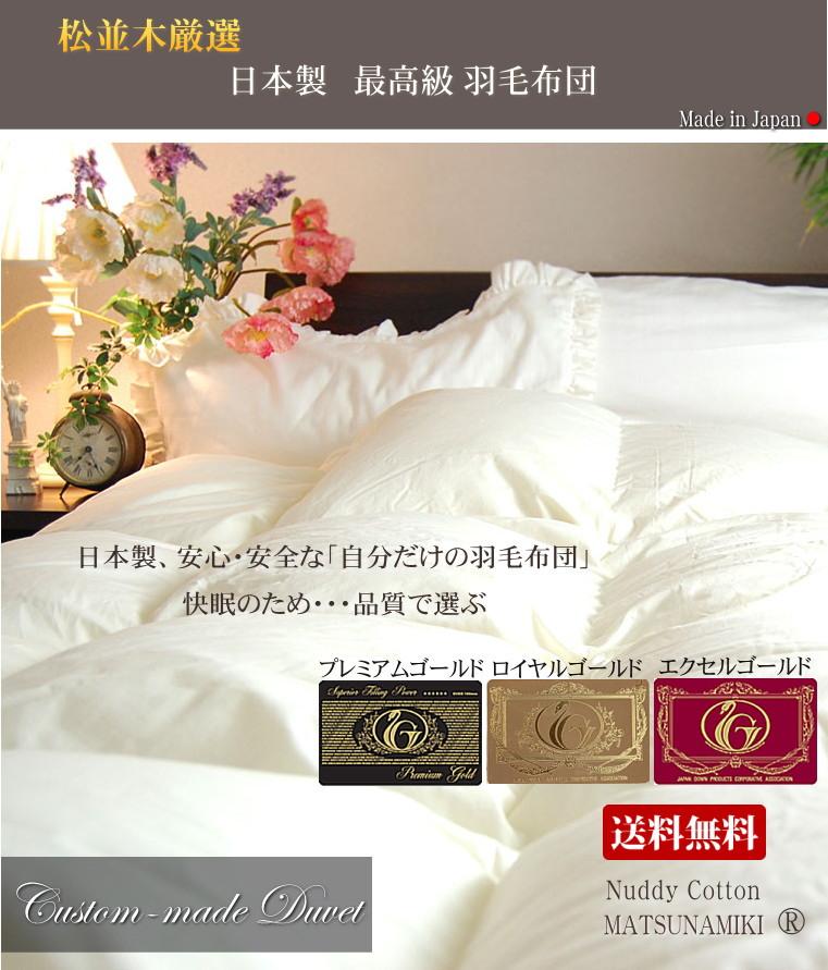 羽毛布団 日本製 最高級プレミアムの羽毛布団 日本製