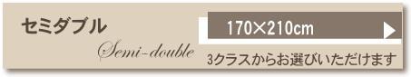 松並木の厳選 羽毛布団 セミダブサイズ 日本製