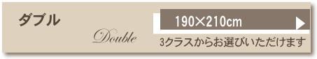 松並木の厳選 羽毛布団 ダブルサイズ 日本製