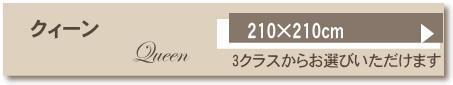 松並木の厳選 羽毛布団 クイーンサイズ 日本製