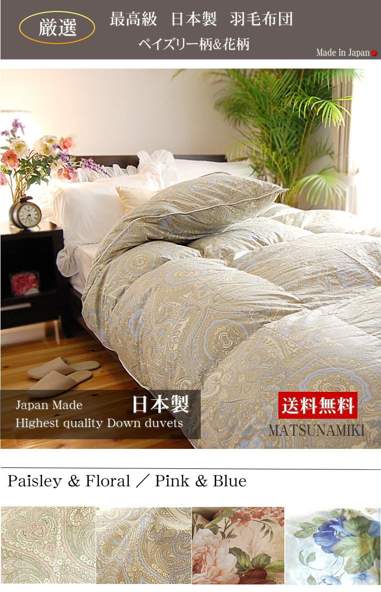 羽毛布団 日本製 最高級 プレミアムの 羽毛布団 日本製 素敵な花柄・ペイズリー柄の羽毛布団 クイーン