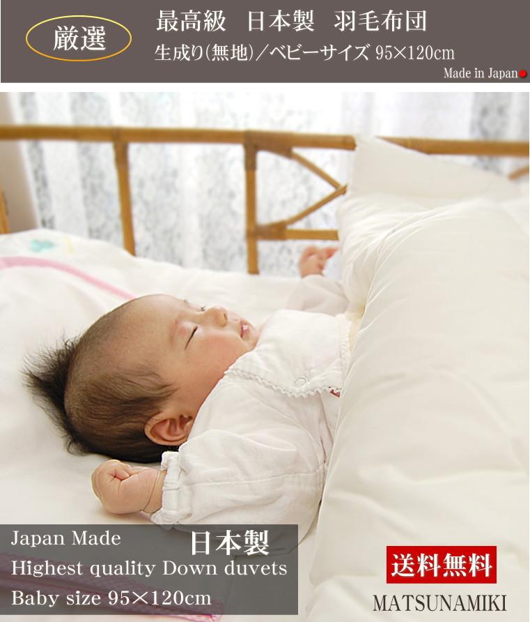 羽毛布団 日本製 最高級 羽毛布団 ベビーサイズ 安心・安全の日本製