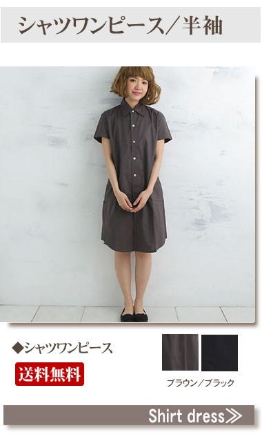 �����ڤ�Ⱦµ���ԡ���������ĥ��ԡ������ĥ��ԡ�Cotton short-sleeved shirt dress