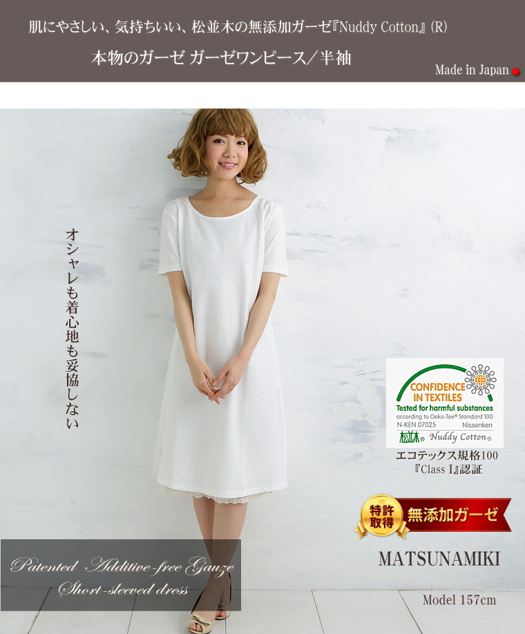 �����ڤ�̵ź�å��åȥ� ������ ��Ŭ�ۡ��०������Ⱦµ�����ԡ��� Ⱦµ���ä������ԡ�������Ŭ���ԡ��������ѥ��ԡ��� Additive-free gauze short-sleeved dress
