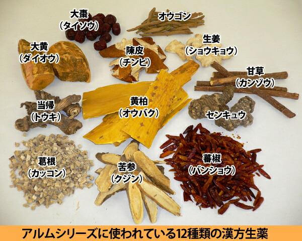 12種類の漢方生薬