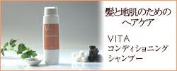 髪と地肌のためのヘアケア VITAシャンプー&コンディショナー