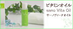 ビタミンオイル sano Vita Oil 新発売!