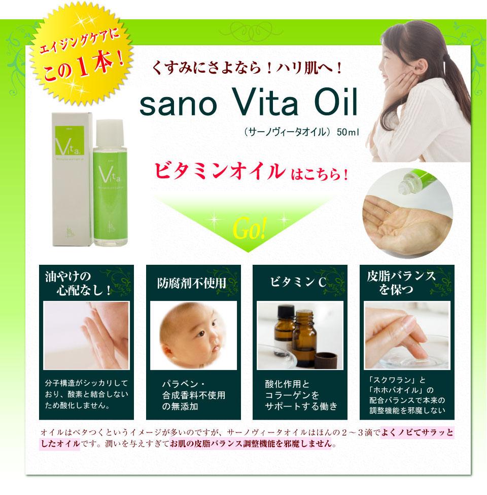 ビタミンオイル 油やけに心配なし!防腐剤不使用 ビタミンC 皮脂バランスを保つ