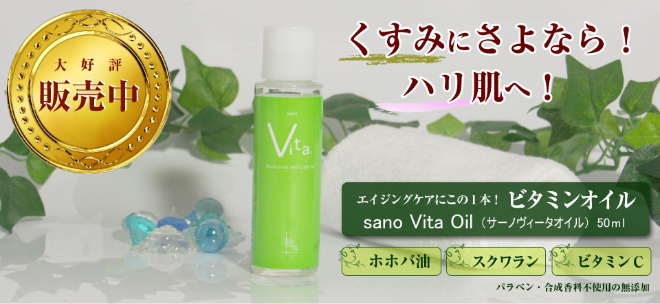 リニューアル新発売。くすみにさよなら!ハリ肌へ!エイジングケアにこの1本!ビタミンオイル sano Vita Oil 50ml