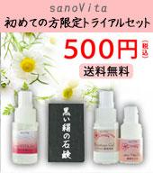 トライアルセット送料無料500円