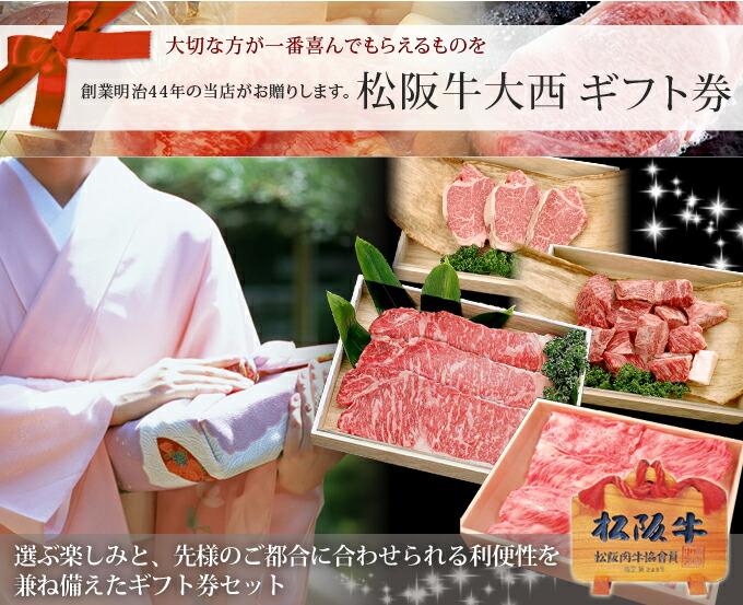 特選松阪牛ギフト券