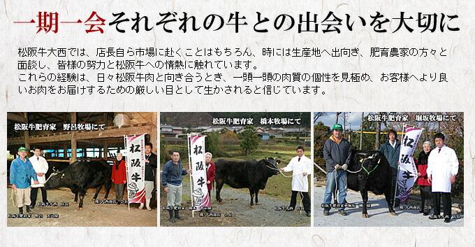 一期一会それぞれの牛との出会いを大切に