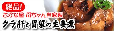 タラの肝生姜煮