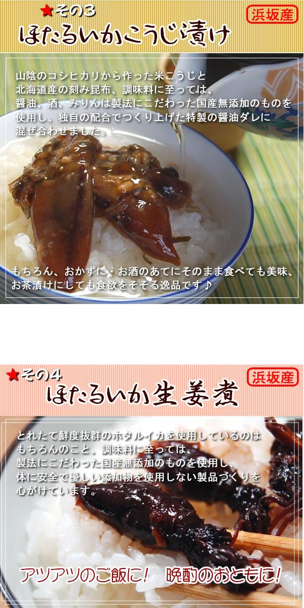 添加物未使用の体に優しいほたるいかこうじ漬けと生姜煮です