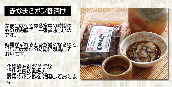 なまこは旬である寒中の時期のものが肉厚で、一番美味しいのです。時期がずれると身が薄くなるので、当店では寒中の時期に製造しております。