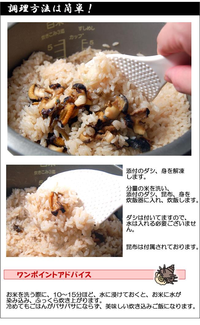 お米を研いで添付のダシ汁と具を入れて、炊飯するだけ、の簡単調理で、高級料亭に負けない炊き込みご飯が出来ます