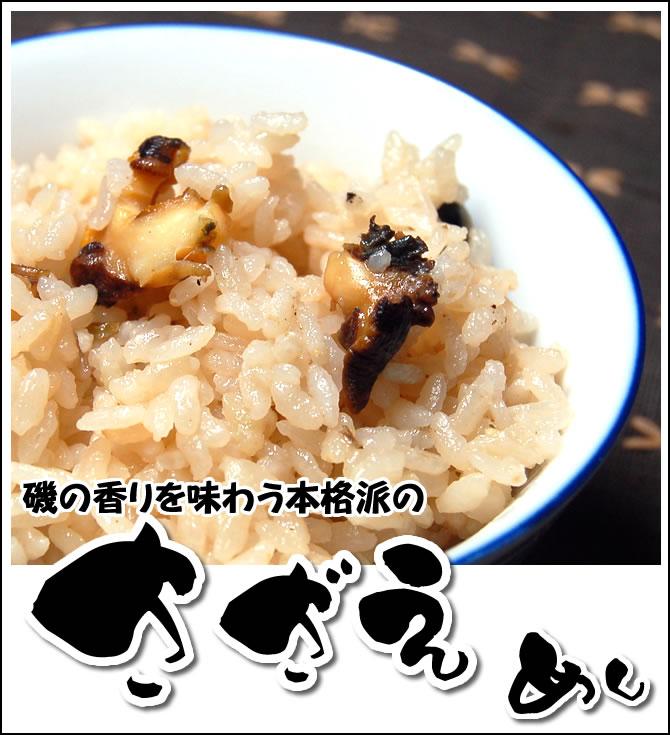 サザエご飯の素(炊込みごはん)