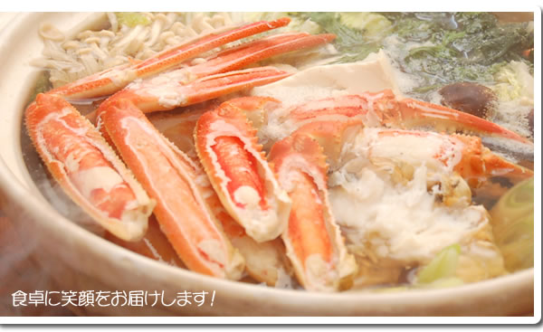 山陰浜坂の蟹で食卓に笑顔をお届け