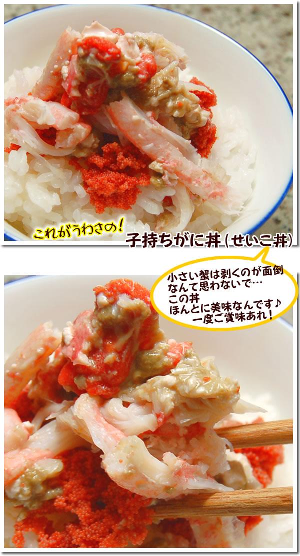 せいこ丼(子持ち蟹丼)