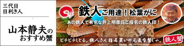 鉄人で有名な湯村温泉いづつや総料理長オススメの蟹