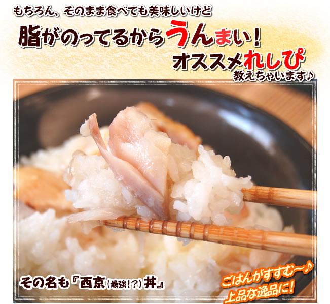 西京漬けのこんな食べ方も美味しいよ