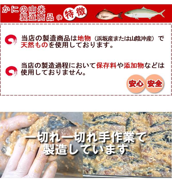 地物(国産・浜坂産)の魚を使い、添加物等を一切使用してない、無添加です