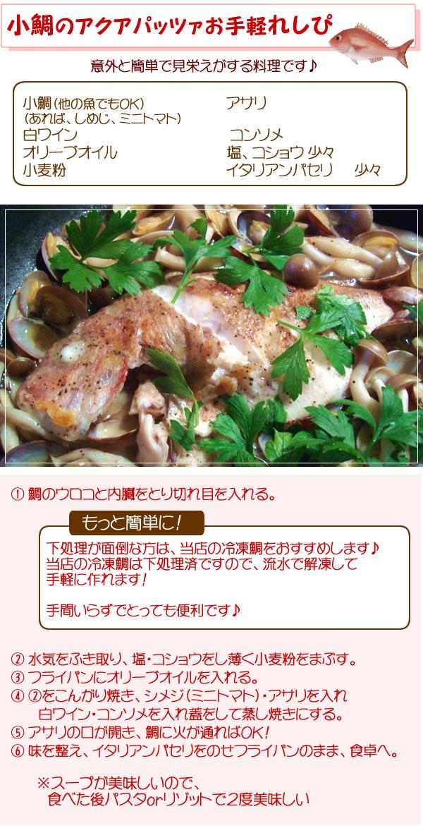 小鯛のアクアパッツアの簡単レシピ