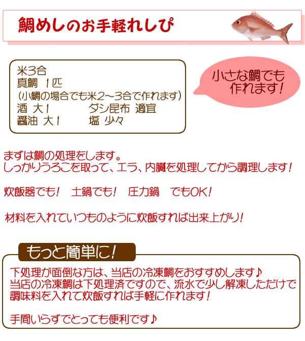 鯛飯の簡単レシピ