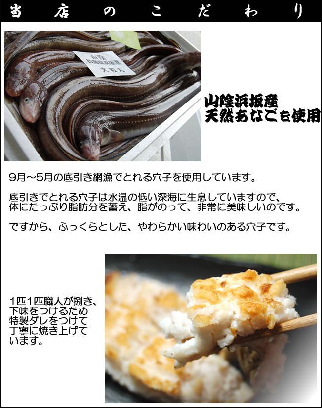 穴子ご飯の素(炊込みごはん) 特製の出し汁と一緒に炊き込む事により、旨味が倍増します!