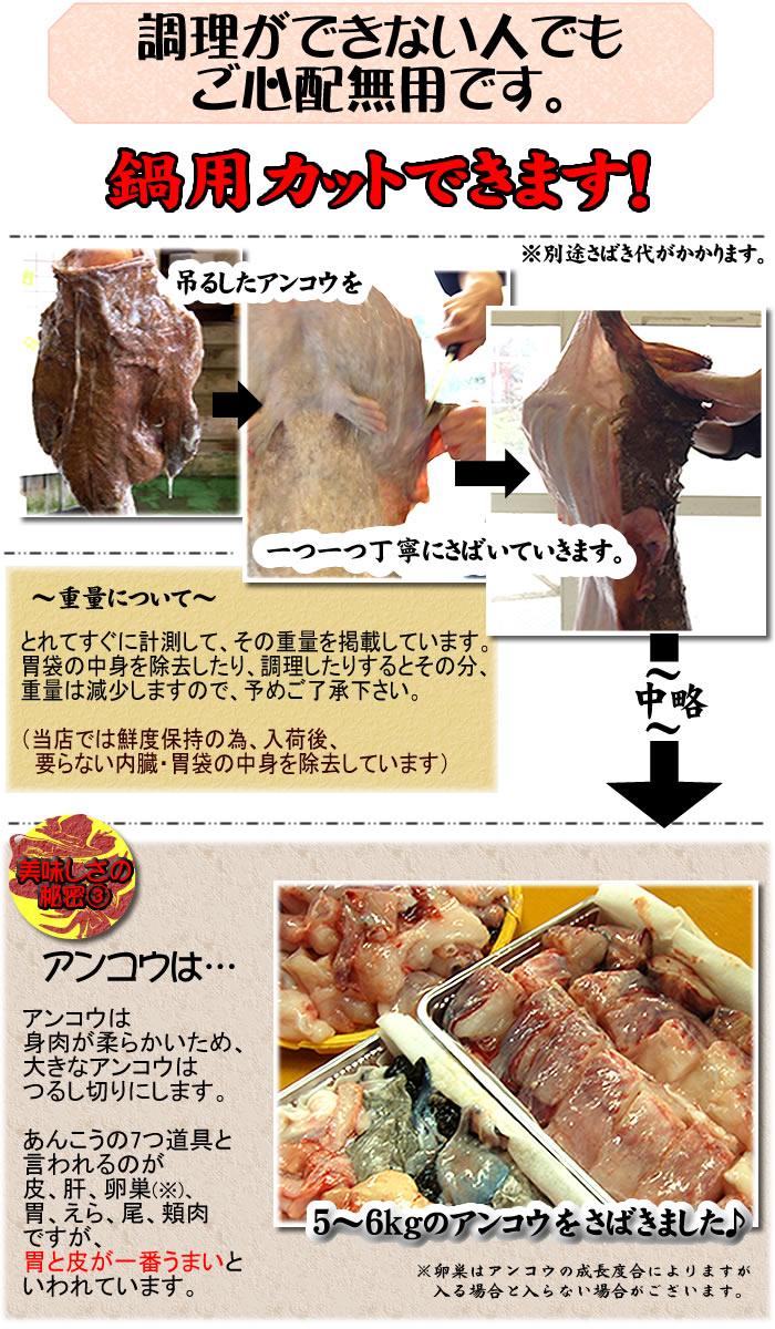 見た目はグロテスクなアンコウですが味はたんぱくで、ふぐ(河豚・フグ)に似ていて、捨てるところがない魚です。