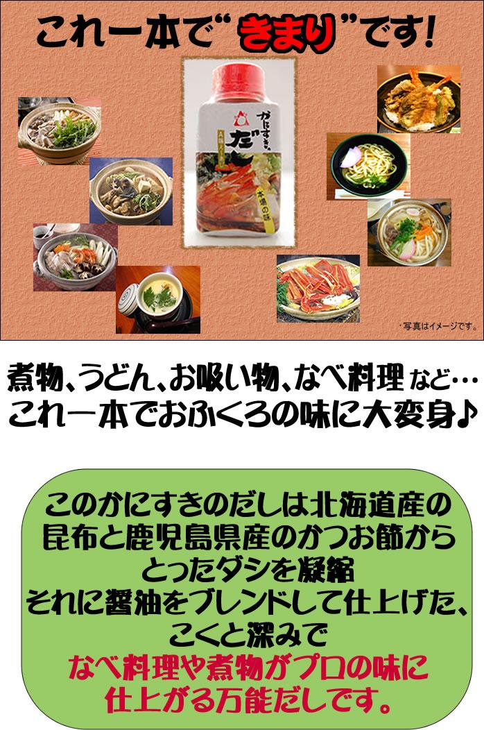 当店のかにすきセットについている「かにすきだし」です。かにの味を十分に引き立たせてくれるめっちゃ美味しいダシです。このダシでかにすきを食べると、な、なんと3倍かにすきが美味しく食べれちゃいます。かにすきだけではなく、魚すき、お肉入りのお鍋にだって使って頂けます!!お味は◎