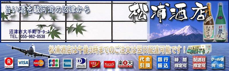 松浦酒店:まだまだ、けっこうレア物のお酒・焼酎がございます。松浦酒店