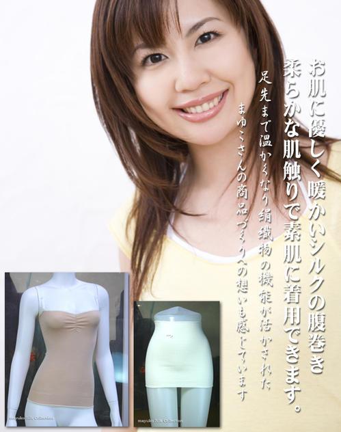 シルクの腹巻きは素肌に着てもチクチクしません。
