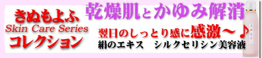 シルクの美容液・化粧水・クリーム・UVクリーム・ゲル・入浴液・シャンプーなどが購入できます。